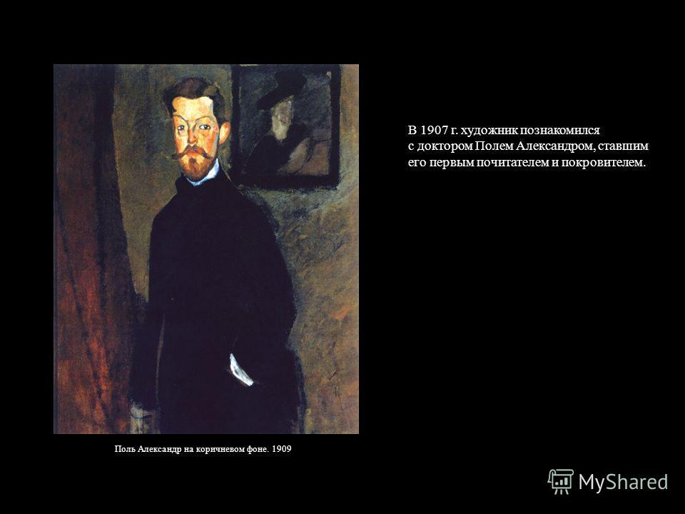 В 1907 г. художник познакомился с доктором Полем Александром, ставшим его первым почитателем и покровителем. Поль Александр на коричневом фоне. 1909
