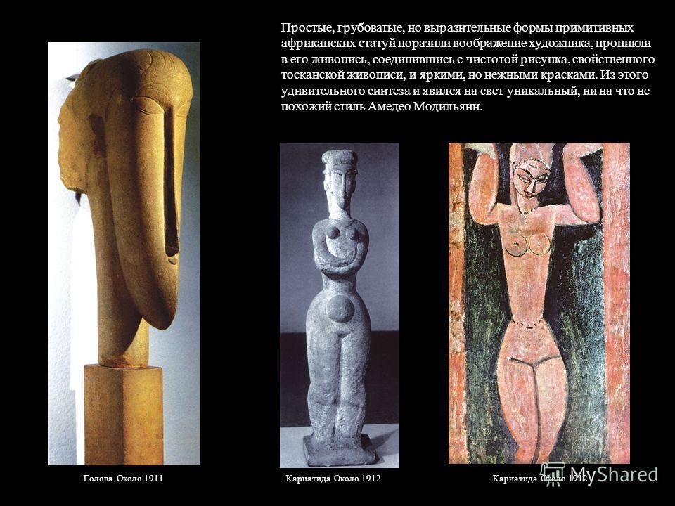 Простые, грубоватые, но выразительные формы примитивных африканских статуй поразили воображение художника, проникли в его живопись, соединившись с чистотой рисунка, свойственного тосканской живописи, и яркими, но нежными красками. Из этого удивительн