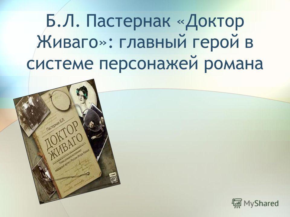 Б.Л. Пастернак «Доктор Живаго»: главный герой в системе персонажей романа