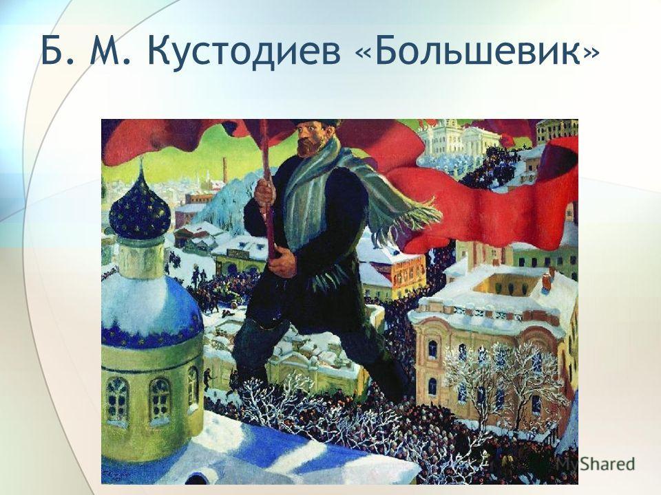 Б. М. Кустодиев «Большевик»