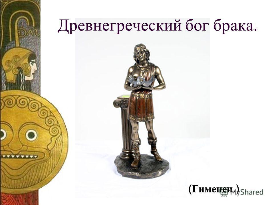 Древнегреческий бог брака. ( Гименеи.)