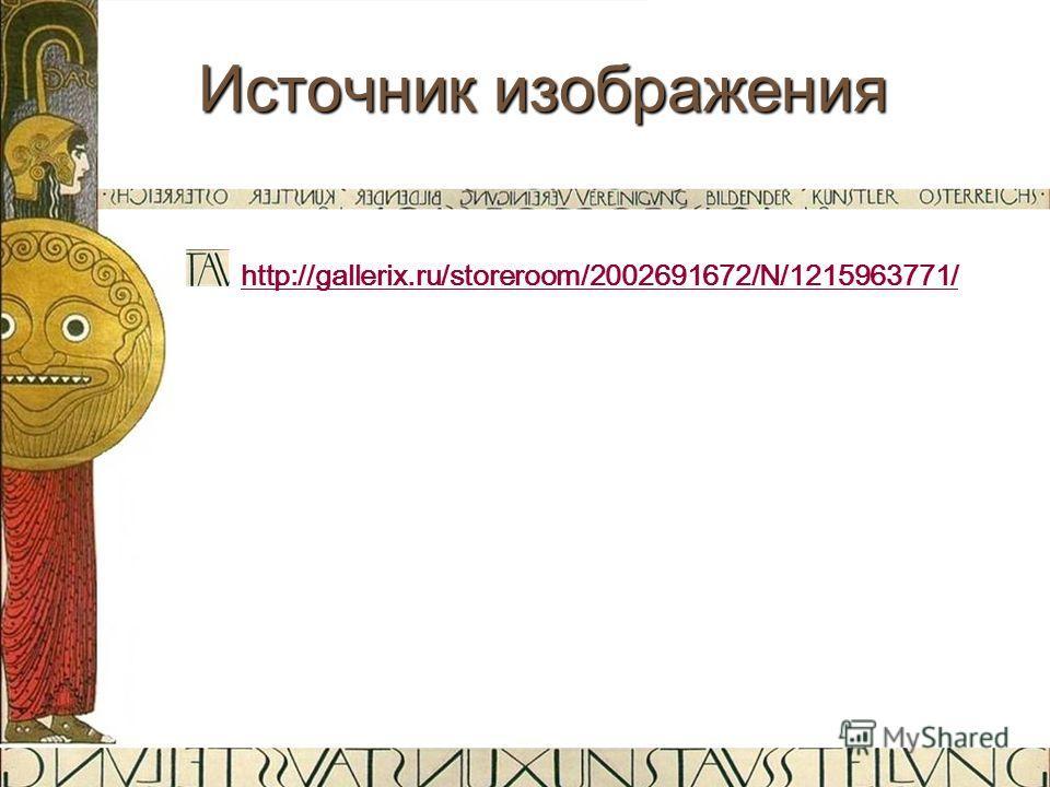 http://gallerix.ru/storeroom/2002691672/N/1215963771/ Источник изображения