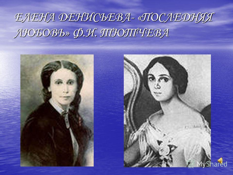 ЕЛЕНА ДЕНИСЬЕВА- «ПОСЛЕДНЯЯ ЛЮБОВЬ» Ф.И. ТЮТЧЕВА