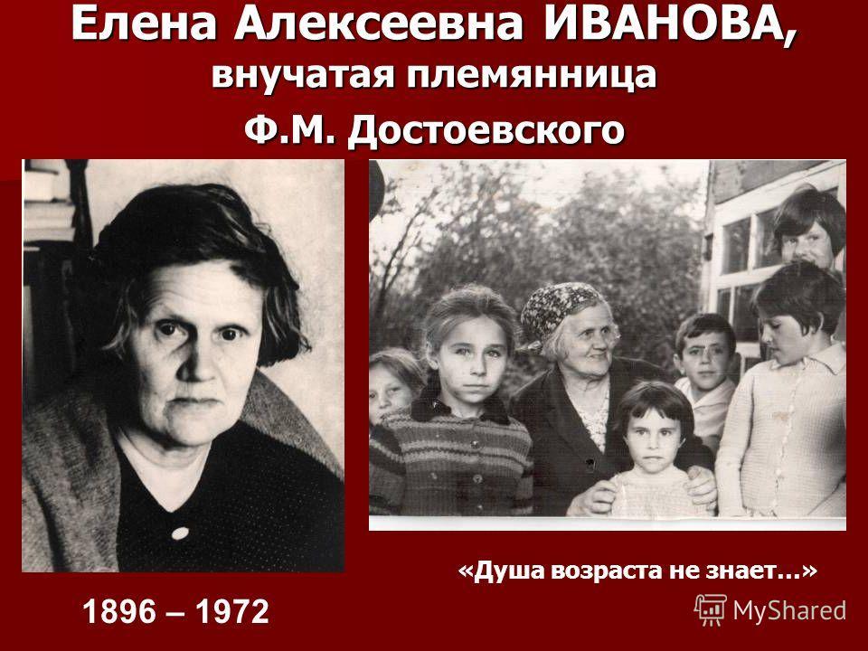 Елена Алексеевна ИВАНОВА, внучатая племянница Ф.М. Достоевского 1896 – 1972 «Душа возраста не знает…»