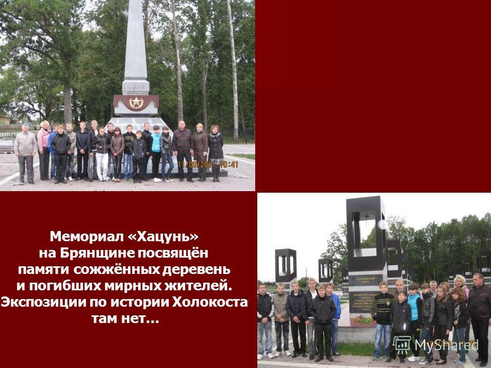Мемориал «Хацунь» на Брянщине посвящён памяти сожжённых деревень и погибших мирных жителей. Экспозиции по истории Холокоста там нет…