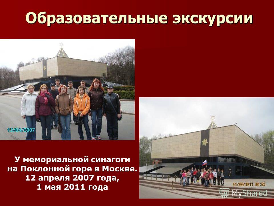 Образовательные экскурсии У мемориальной синагоги на Поклонной горе в Москве. 12 апреля 2007 года, 1 мая 2011 года