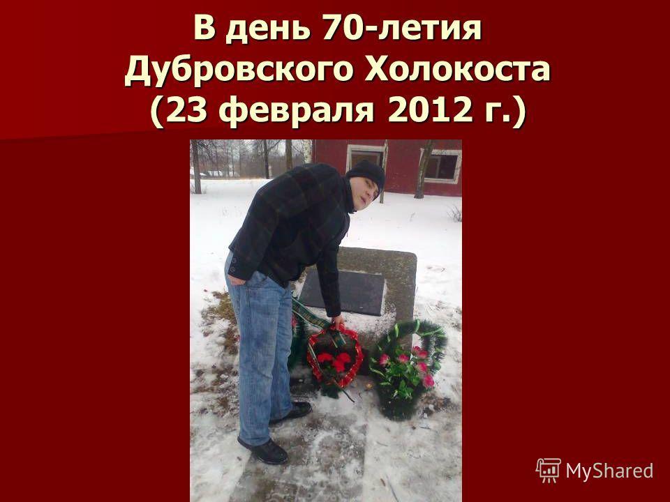 В день 70-летия Дубровского Холокоста (23 февраля 2012 г.)