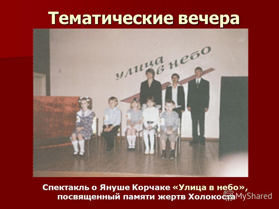 Тематические вечера Спектакль о Януше Корчаке «Улица в небо», посвященный памяти жертв Холокоста