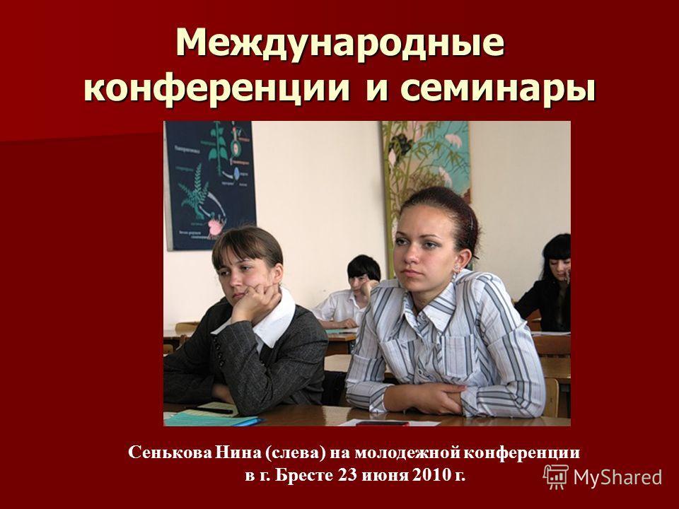 Международные конференции и семинары Сенькова Нина (слева) на молодежной конференции в г. Бресте 23 июня 2010 г.