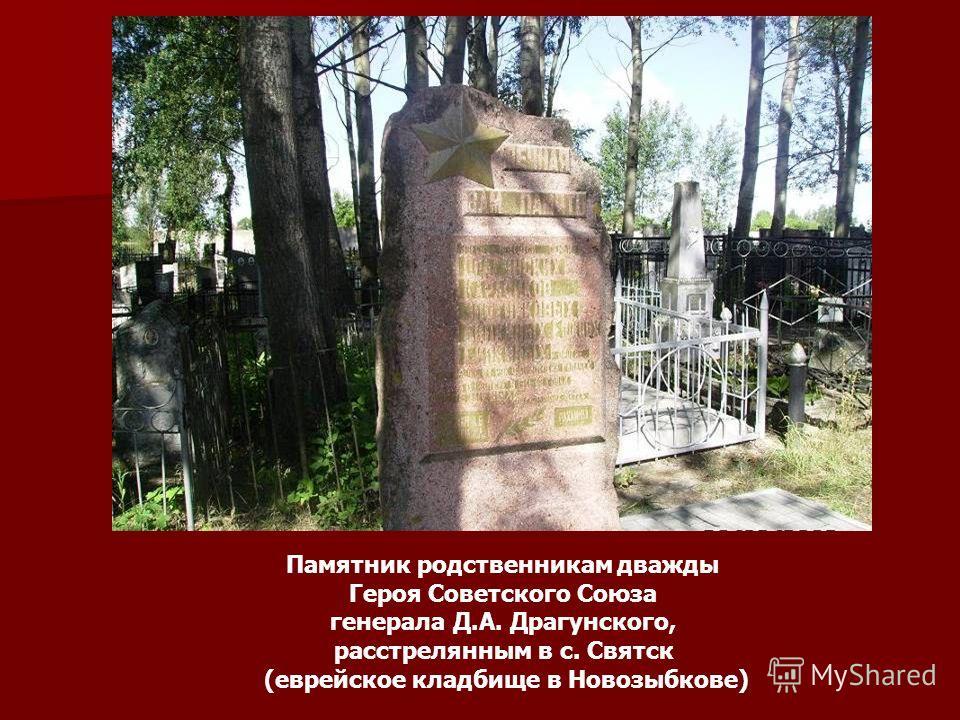 Памятник родственникам дважды Героя Советского Союза генерала Д.А. Драгунского, расстрелянным в с. Святск (еврейское кладбище в Новозыбкове)
