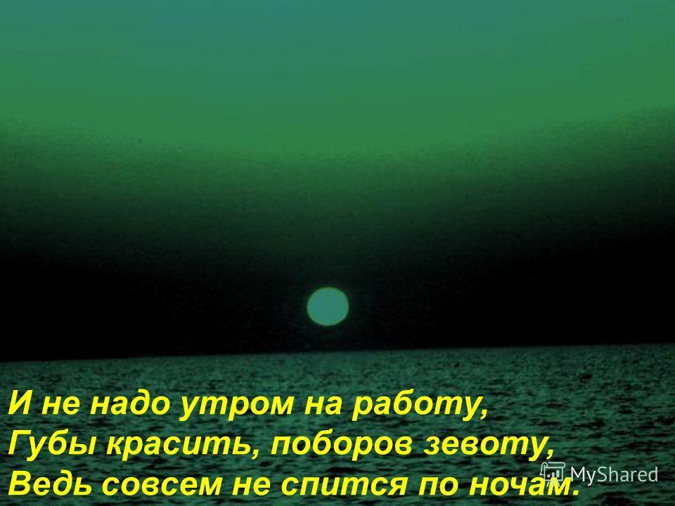 - на смену солнечным лучам.