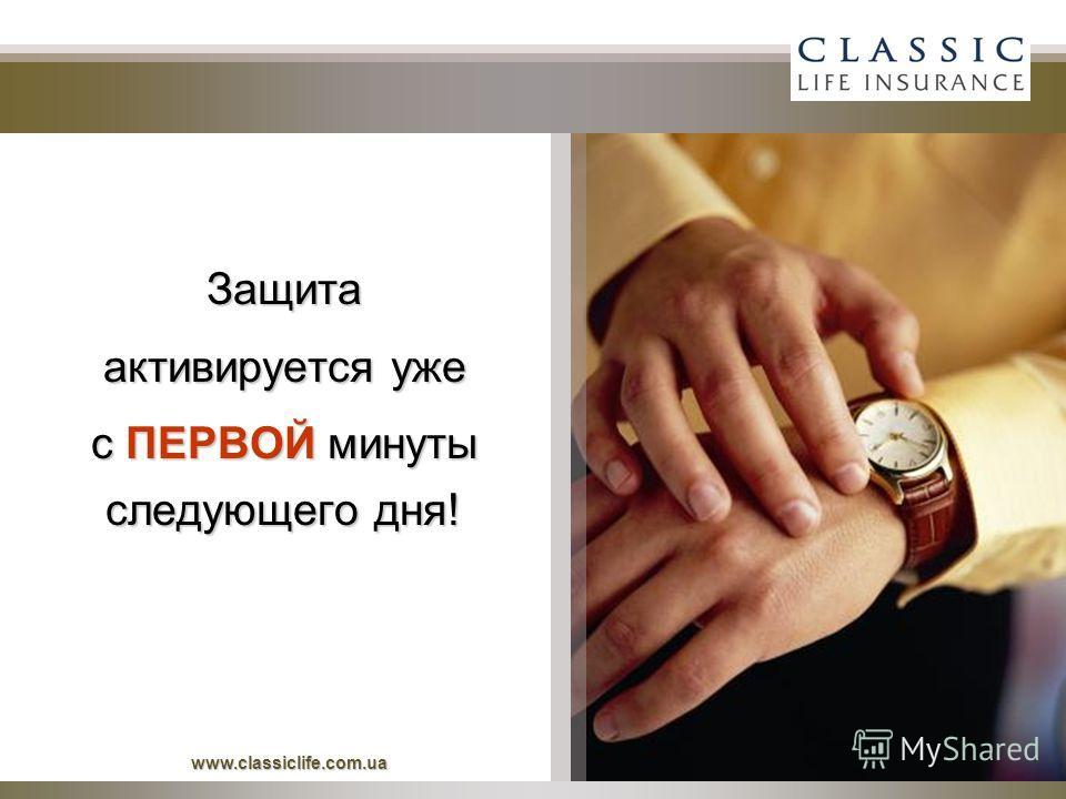 Защита активируется уже с ПЕРВОЙ минуты следующего дня! www.classiclife.com.ua