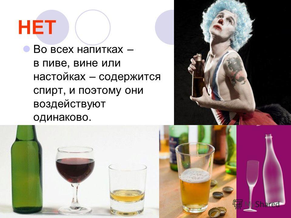 НЕТ Во всех напитках – в пиве, вине или настойках – содержится спирт, и поэтому они воздействуют одинаково.