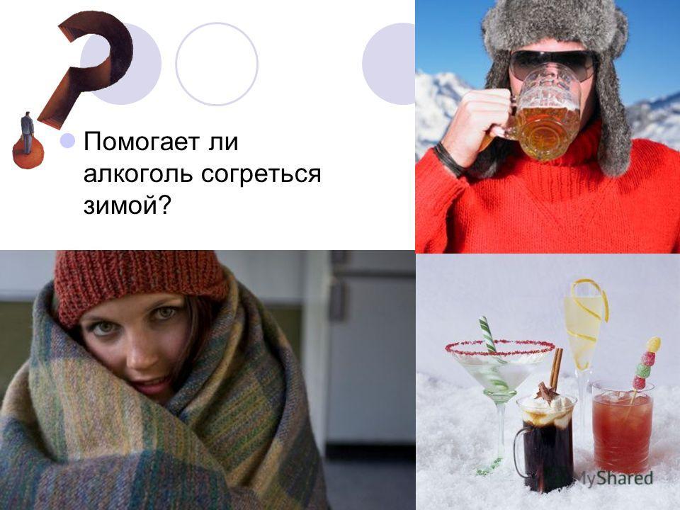 Помогает ли алкоголь согреться зимой?