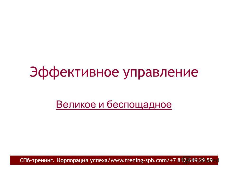 Эффективное управление Великое и беспощадное СПб-тренинг. Корпорация успеха/www.trening-spb.com/+7 812 649 29 59