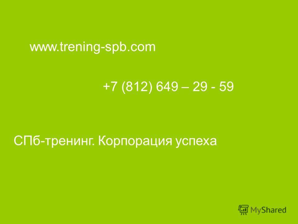www.trening-spb.com +7 (812) 649 – 29 - 59 СПб-тренинг. Корпорация успеха