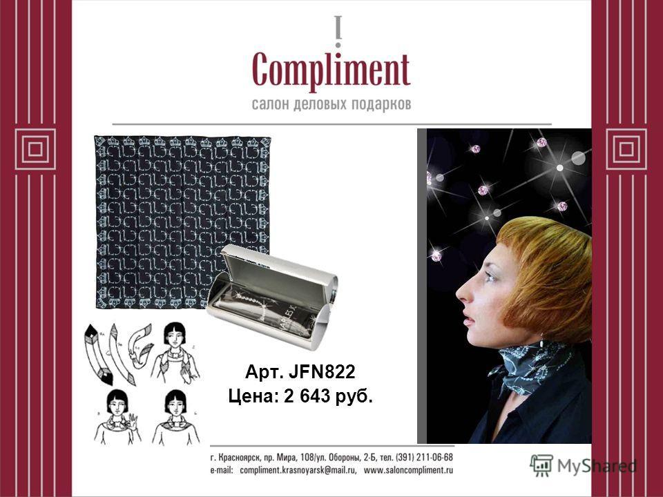 Арт. JFN822 Цена: 2 643 руб.