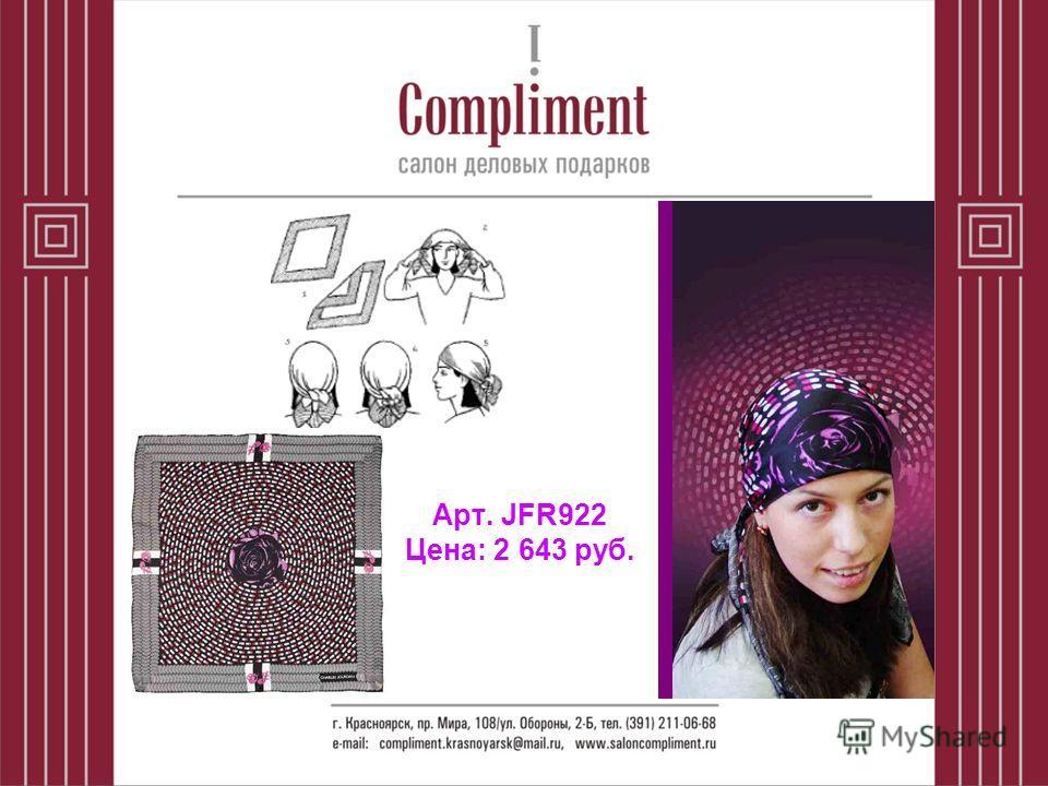 Арт. JFR922 Цена: 2 643 руб.