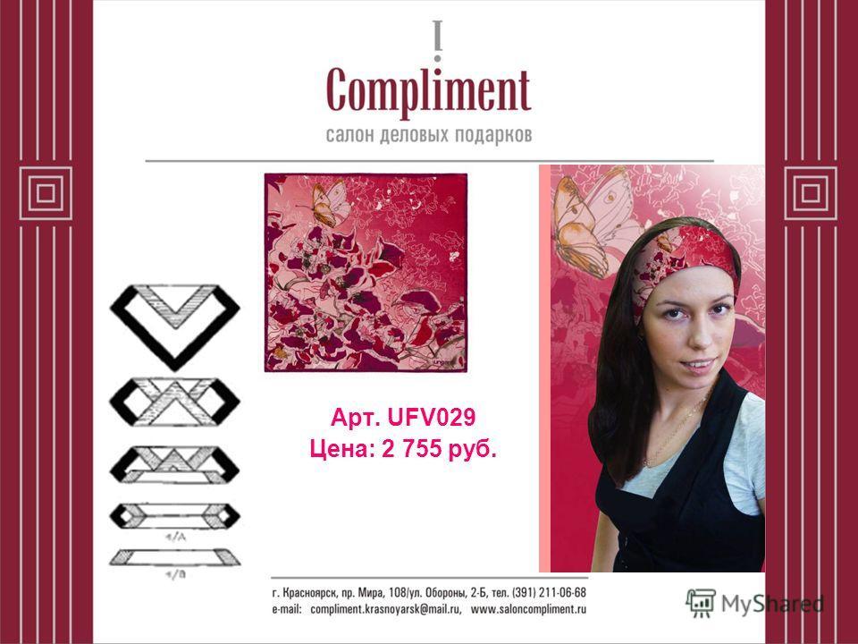 Арт. UFV029 Цена: 2 755 руб.