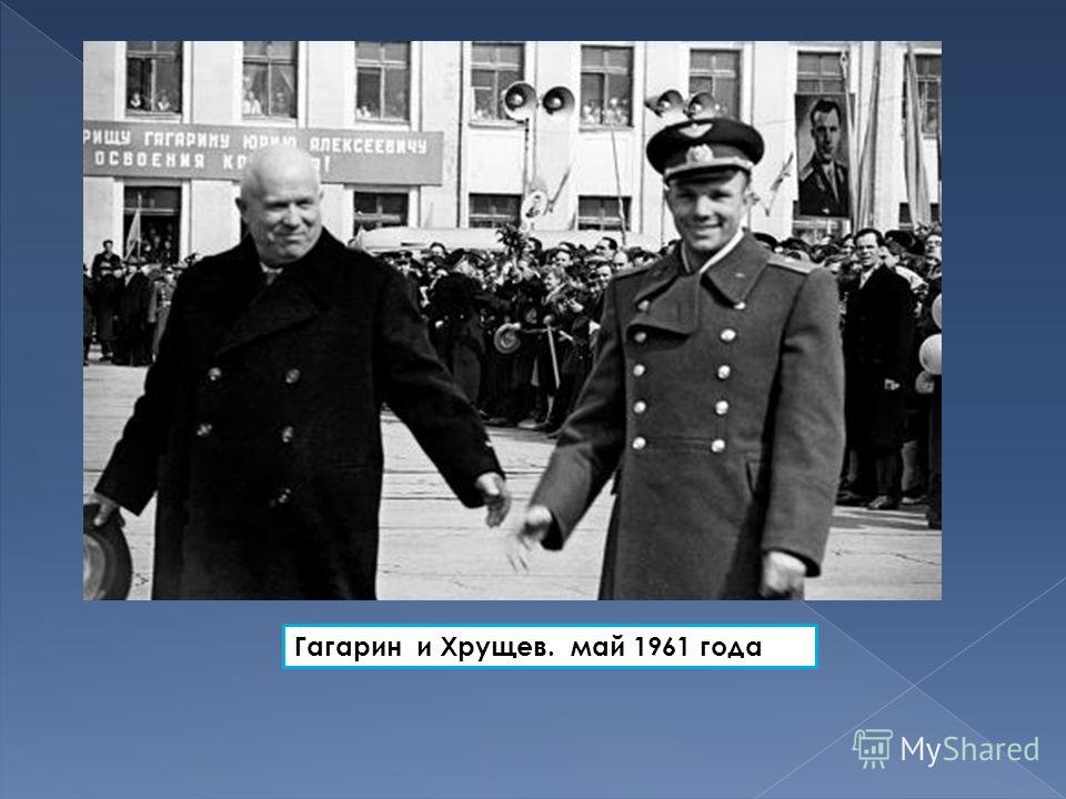Гагарин и Хрущев. май 1961 года