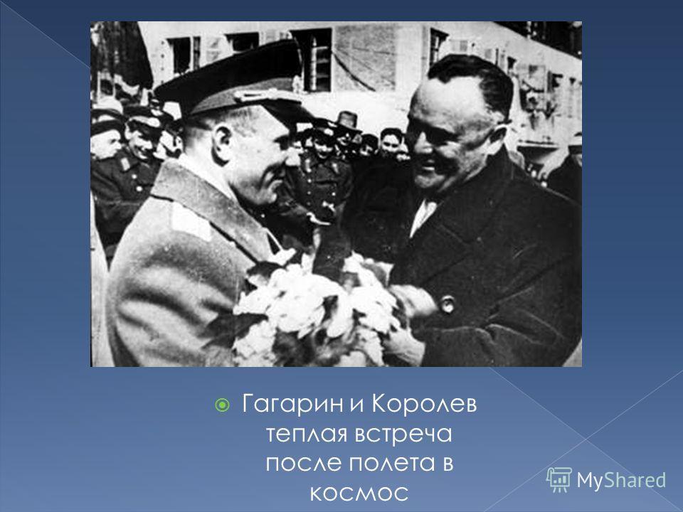 Гагарин и Королев теплая встреча после полета в космос