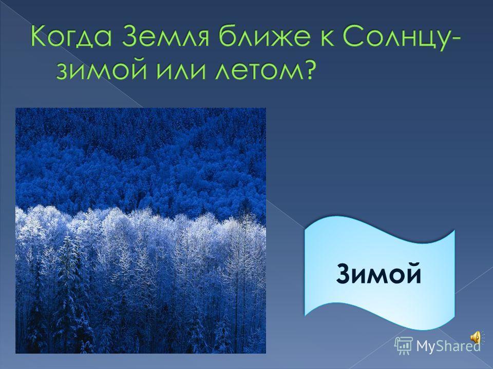 Зимой Зимой