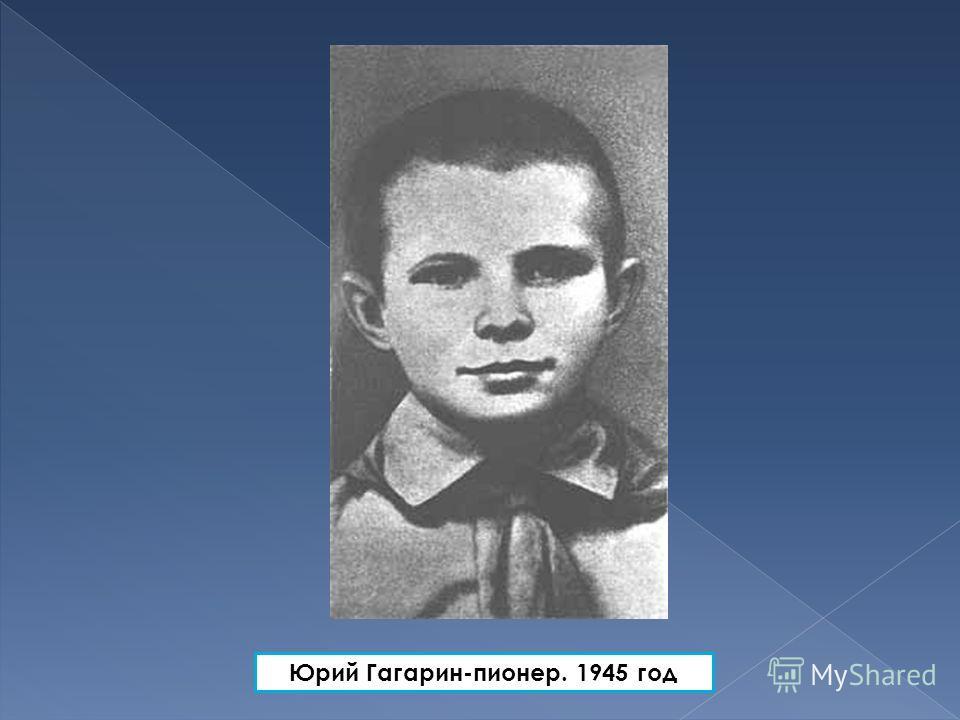 Юрий Гагарин-пионер. 1945 год