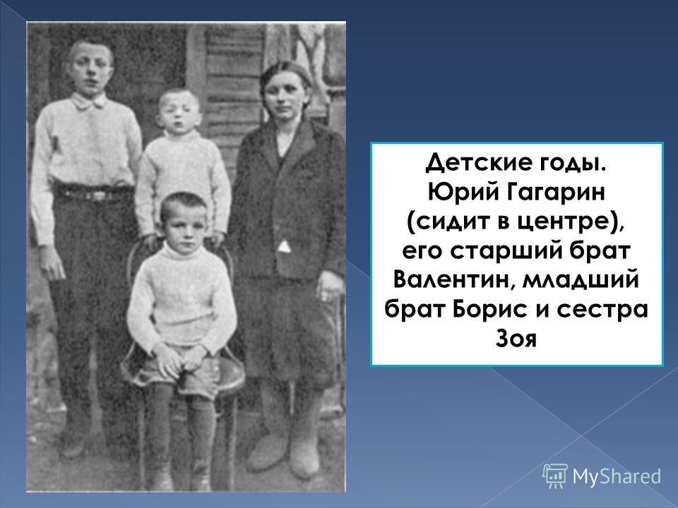 Детские годы. Юрий Гагарин (сидит в центре), его старший брат Валентин, младший брат Борис и сестра Зоя