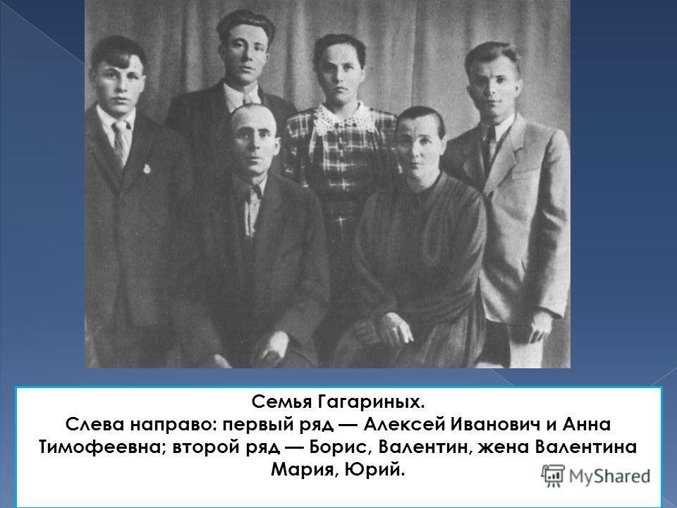 Семья Гагариных. Слева направо: первый ряд Алексей Иванович и Анна Тимофеевна; второй ряд Борис, Валентин, жена Валентина Мария, Юрий.