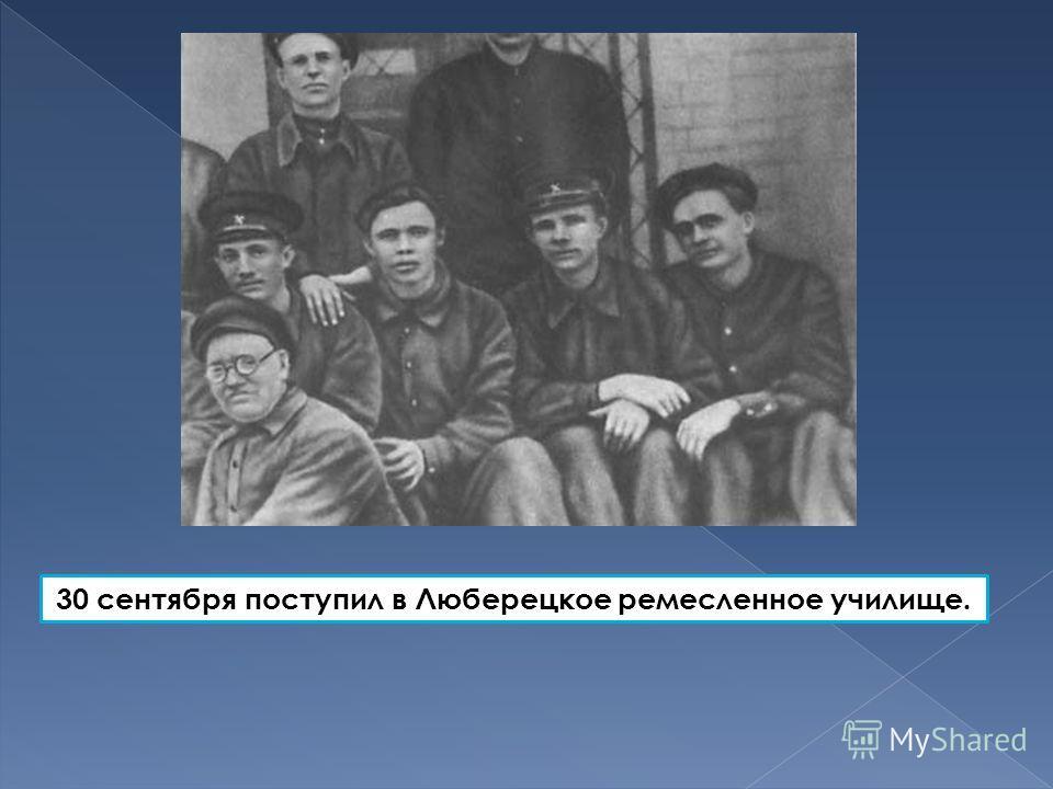 30 сентября поступил в Люберецкое ремесленное училище.