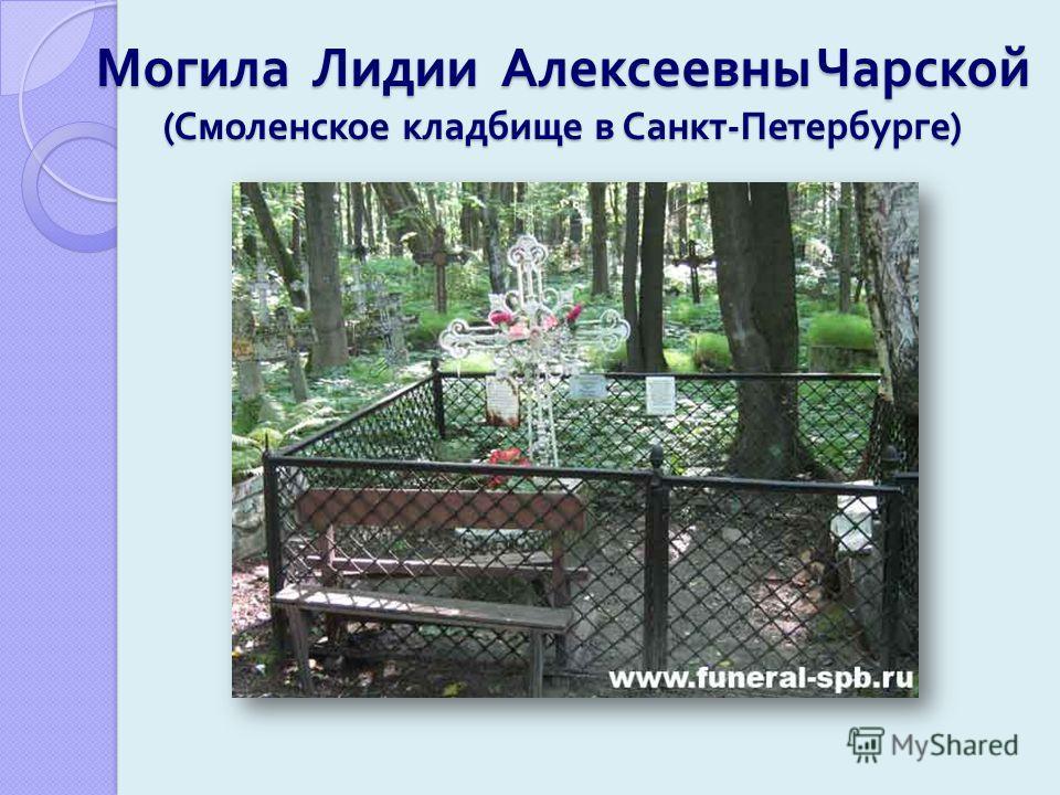 Могила Лидии Алексеевны Чарской ( Смоленское кладбище в Санкт - Петербурге )