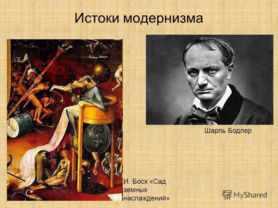Истоки модернизма И. Босх «Сад земных наслаждений» Шарль Бодлер