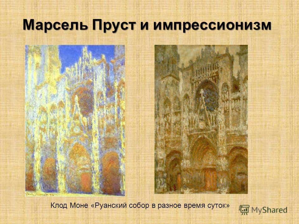 Марсель Пруст и импрессионизм Клод Моне «Руанский собор в разное время суток»