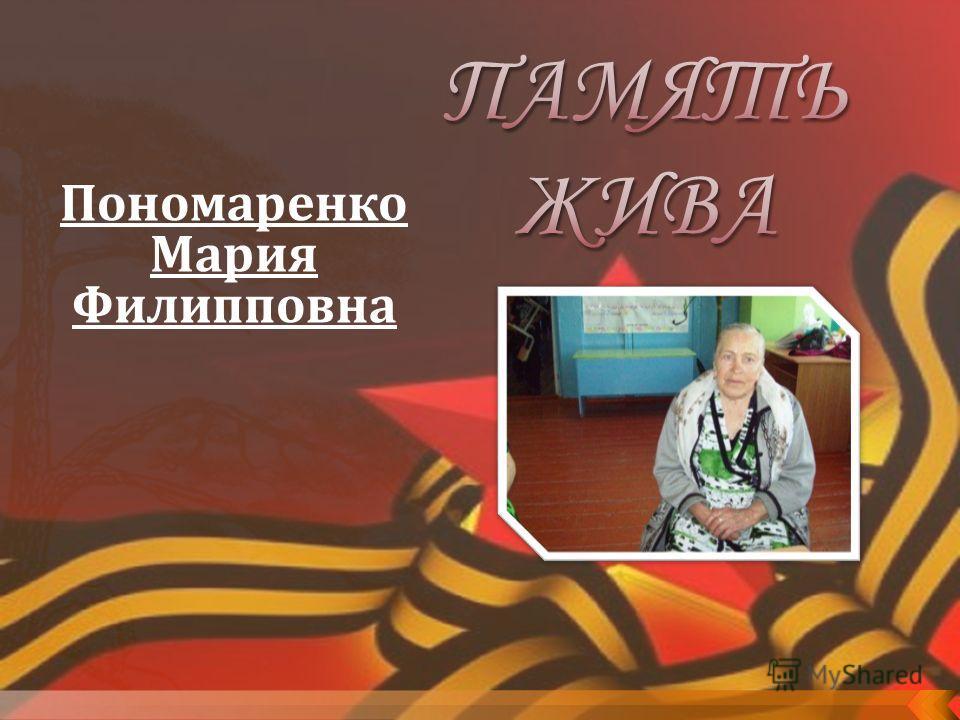 Пономаренко Мария Филипповна
