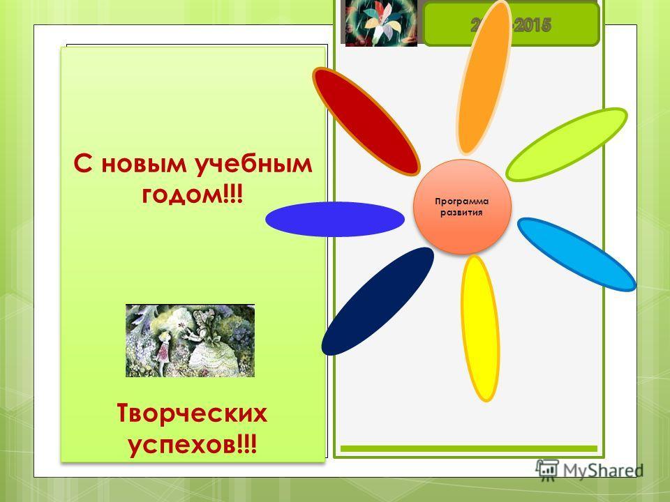 С новым учебным годом!!! Творческих успехов!!! Программа развития