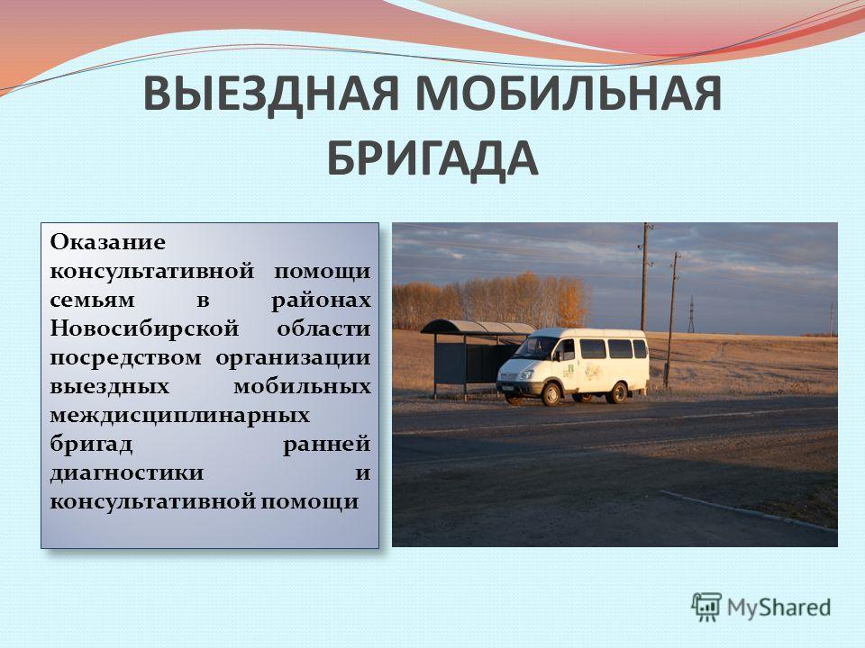 ВЫЕЗДНАЯ МОБИЛЬНАЯ БРИГАДА Оказание консультативной помощи семьям в районах Новосибирской области посредством организации выездных мобильных междисциплинарных бригад ранней диагностики и консультативной помощи