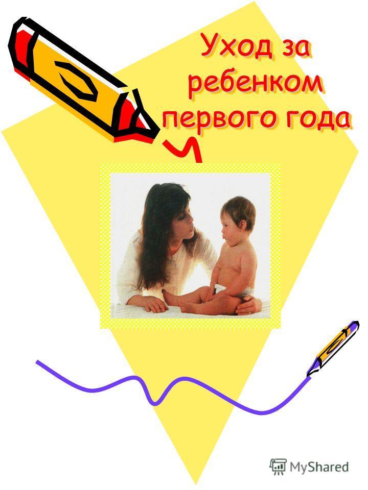 Уход за ребенком первого года