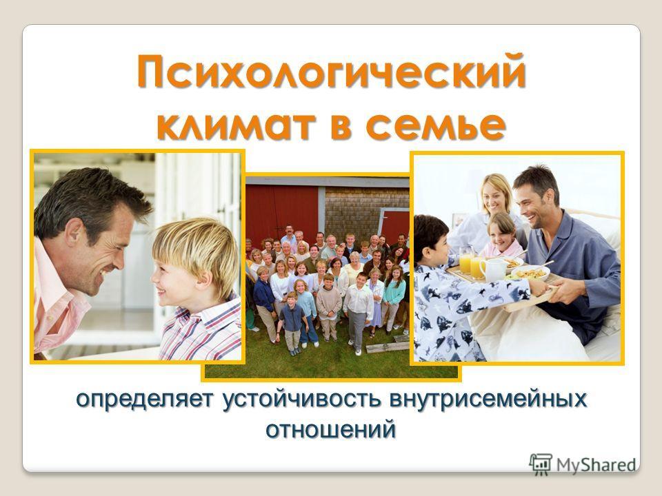 Психологический климат в семье определяет устойчивость внутрисемейных отношений