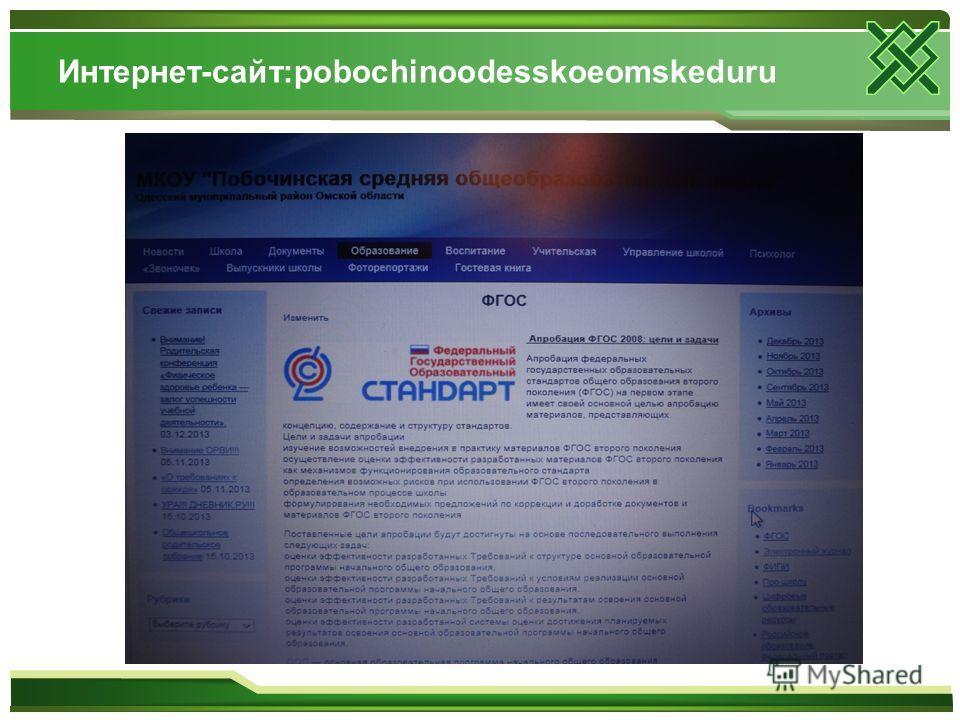 Интернет-сайт:pobochinoodesskoeomskeduru