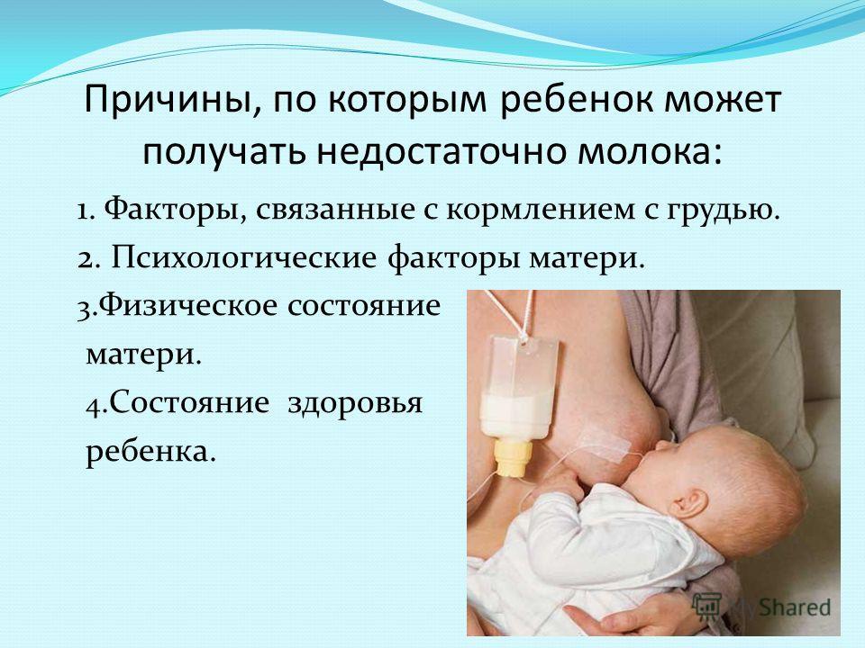 Причины, по которым ребенок может получать недостаточно молока: 1. Факторы, связанные с кормлением с грудью. 2. Психологические факторы матери. 3. Физическое состояние матери. 4. Состояние здоровья ребенка.