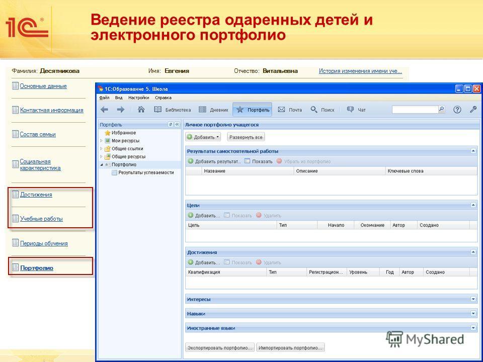 Ведение реестра одаренных детей и электронного портфолио 35