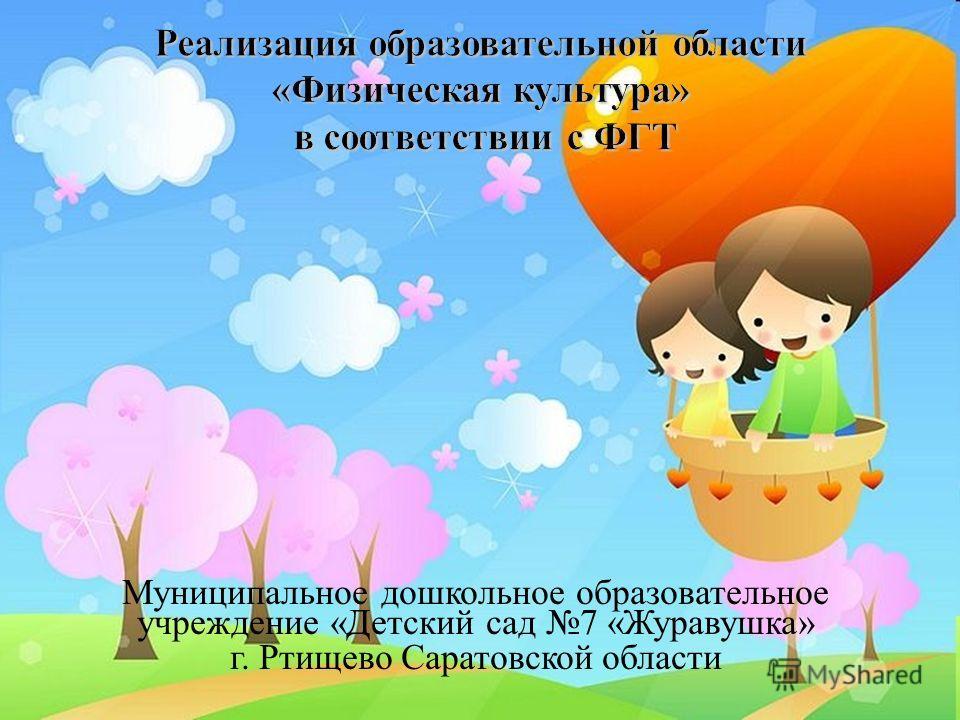 Муниципальное дошкольное образовательное учреждение «Детский сад 7 «Журавушка» г. Ртищево Саратовской области