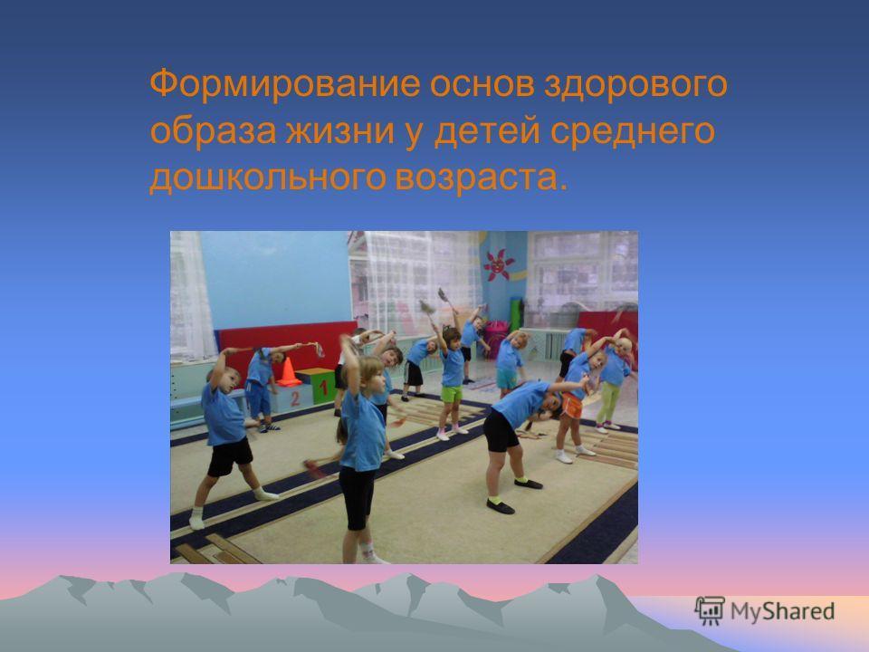 Формирование основ здорового образа жизни у детей среднего дошкольного возраста.