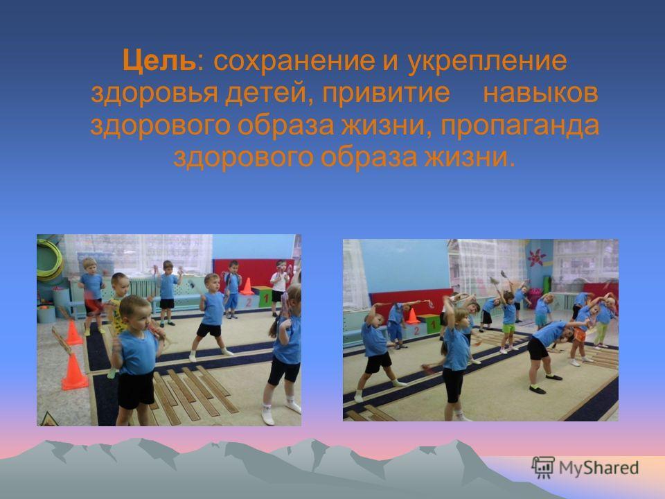 Цель: сохранение и укрепление здоровья детей, привитие навыков здорового образа жизни, пропаганда здорового образа жизни.