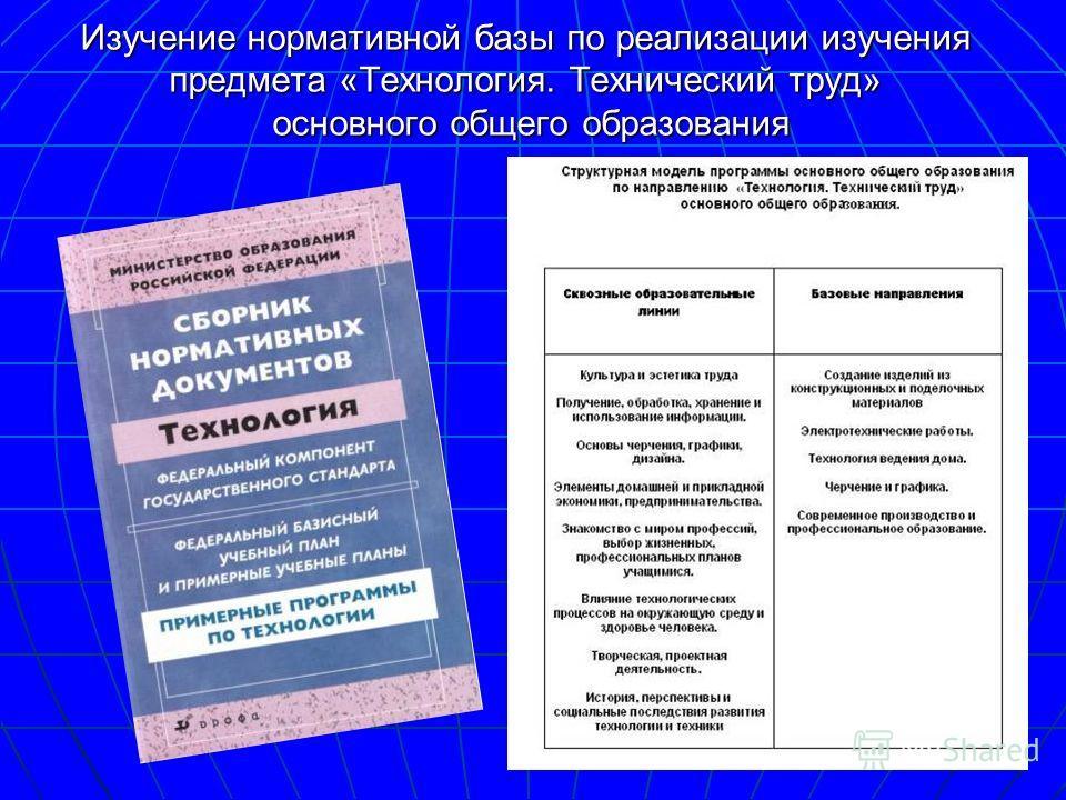 Изучение нормативной базы по реализации изучения предмета «Технология. Технический труд» основного общего образования