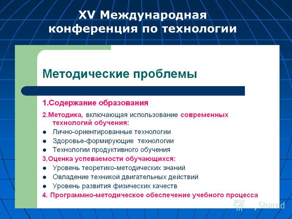 XV Международная конференция по технологии