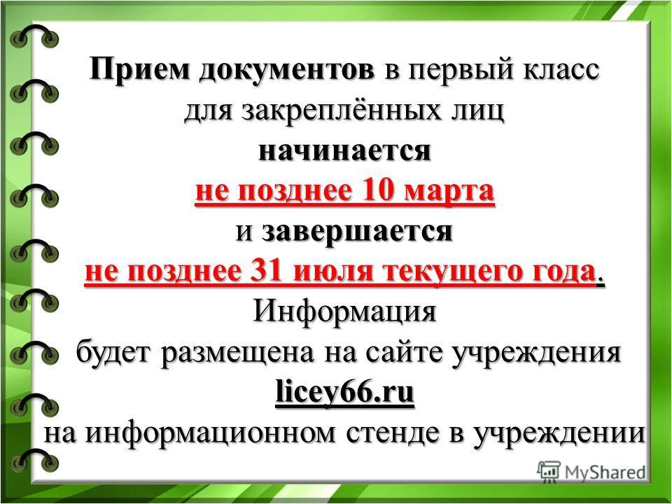 Прием документов в первый класс для закреплённых лиц начинается не позднее 10 марта и завершается не позднее 31 июля текущего года. Информация будет размещена на сайте учреждения licey66. ru на информационном стенде в учреждении