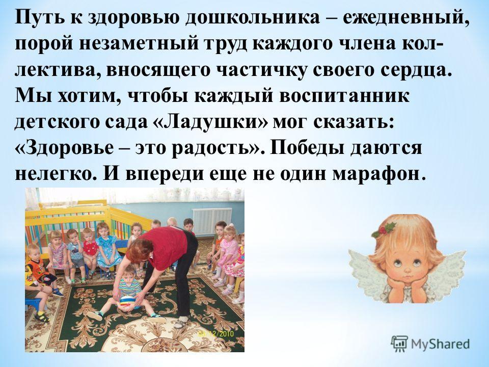 Задачи: 1. Воспитание потребности в здоровом образе жизни; 2. Создание соответствующей предметной среды, стимулирующей двигательную активность детей; 3. Организация консультативной помощи родителям по вопросам физического воспитания и оздоровления де