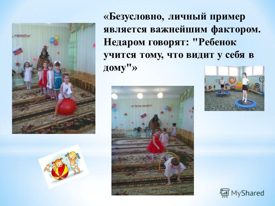 Физкультурно - оздоровительная работа с детьми, направленная на укрепление здоровья и формирование привычки к здоровому образу жизни в ДОУ и семье