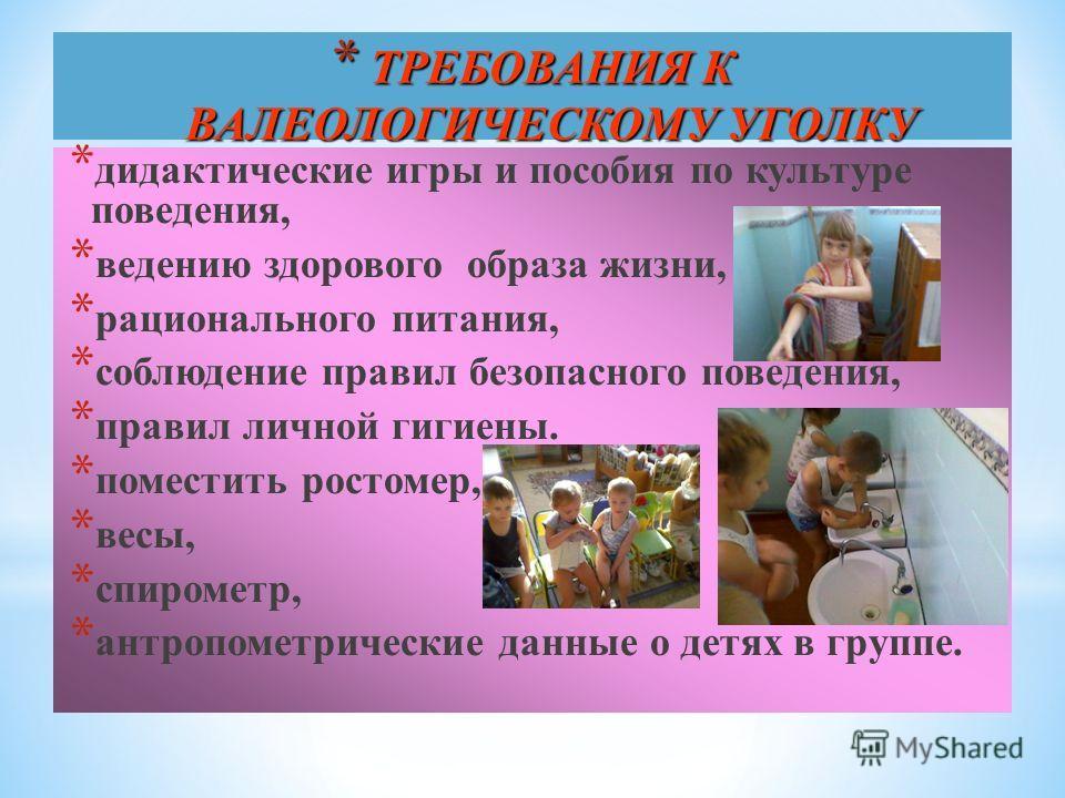* с элементарными научными представлениями и знаниями о внешних органах человека, какие доступны для изучения и наблюдения, * с основами первой помощи при травмах, * безопасности поведения, * приобретают навыки ухода за органами, * приобретают навыки